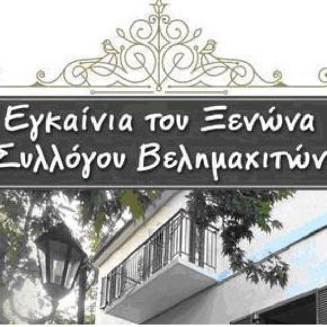 Εγκαίνια του ξενώνα συλλόγου Βελημαχιτών, 15/8/2016!
