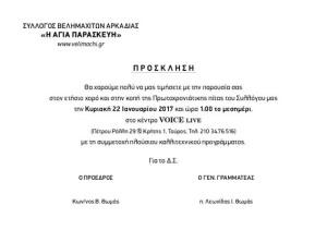 ΣΥΛ ΒΕΛΗΜ ΠΡΟΣ ΧΟΡΟΥ-ΠΙΤΑΣ 2017