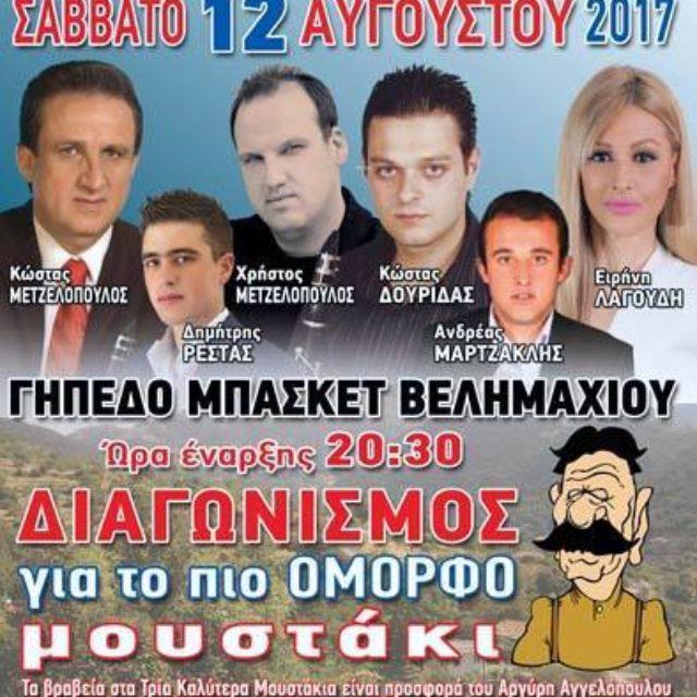 """""""Διαγωνισμός μουστακιού 2017"""" και """"γιορτή σαρδέλας"""" στο Βελημάχι Γορτυνίας"""
