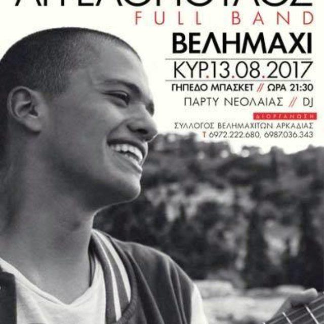 Πάρτυ νεολαίας Κυριακή 13 Αυγούστου στο Βελημάχι!
